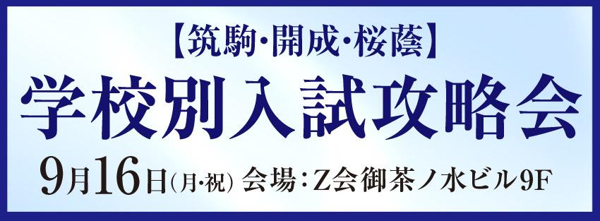 学校別入試攻略会 9月16日開催
