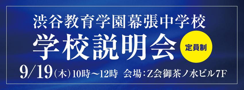 渋谷教育学園幕張中学校 学校説明会9月19日開催