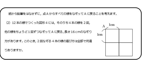筑駒 2019年算数入試問題