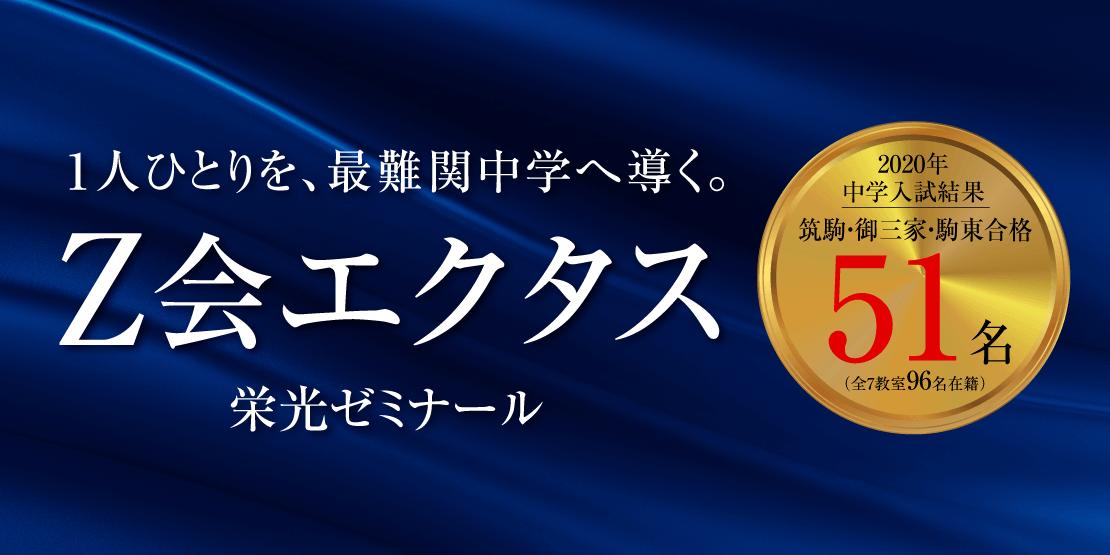 Z会エクタス