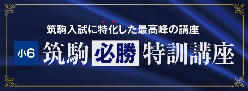 筑駒必勝特訓講座(小6生)
