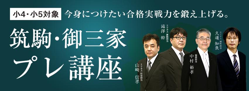 筑駒・御三家プレ講座