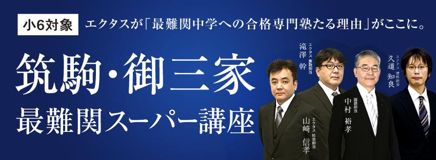 筑駒・御三家最難関スーパー講座(小6生)